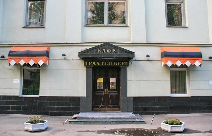trakhtenberg1.jpg