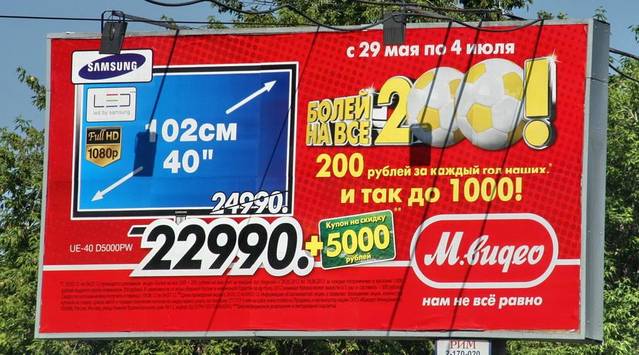 Магазины бытовой техники. Обзор наружной рекламы за 2012 год ...