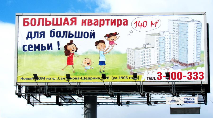 диете реклама о продаже квартир в москве страницу