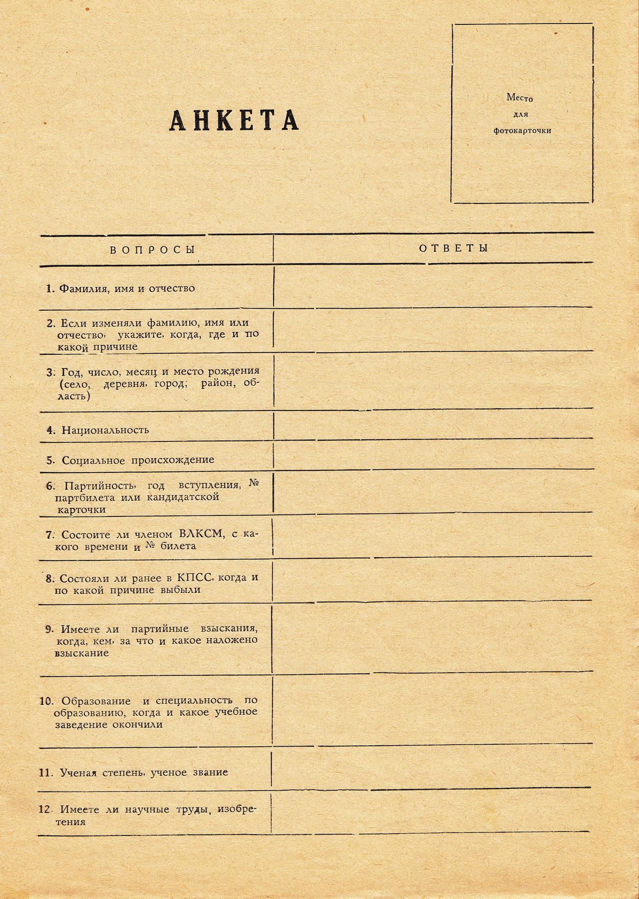 Расскажите молодому поколению про СССР. (часть 10) - Версия для ...