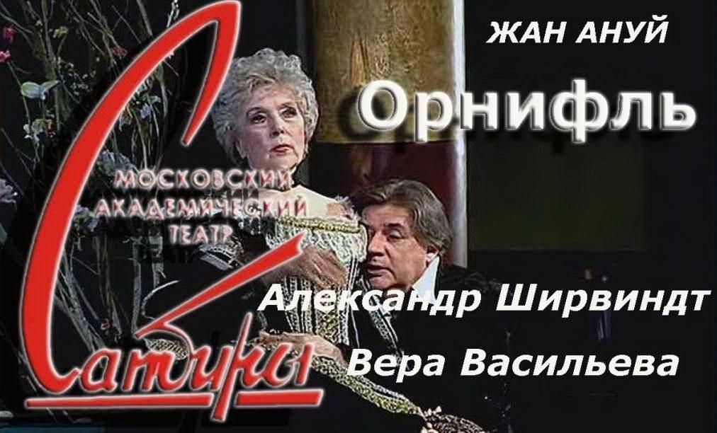 ornifl0